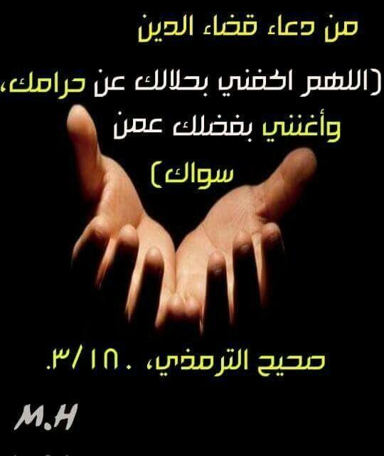 دعاء قضاء الدين قناة يوسف شومان السلفية Cool Words Words Salaah