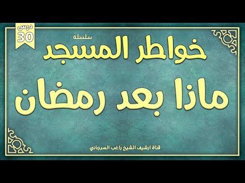 درس 30 ماذا بعد رمضان سلسلة خواطر المسجد راغب السرجاني Youtube In 2021 Chalkboard Quote Art Art Quotes Arabic Calligraphy