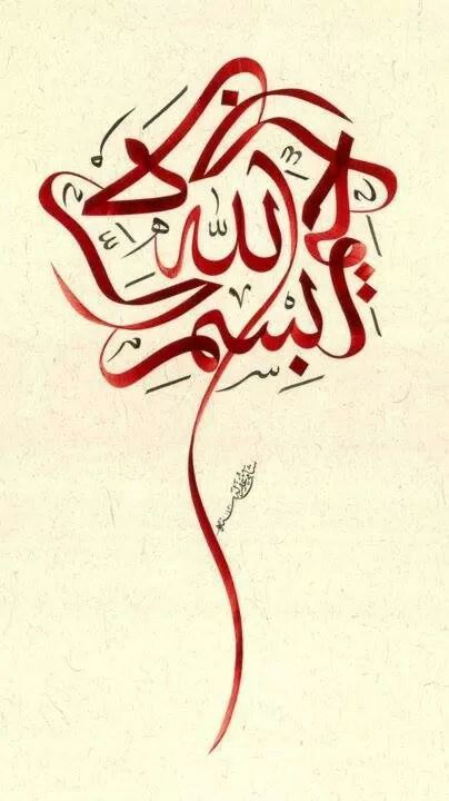 Arabic calligraphy in the name of god most merciful