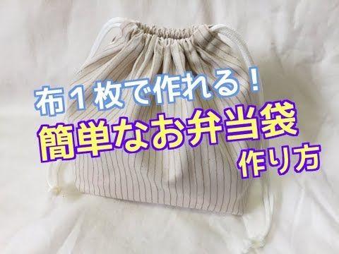 お 弁当 袋 作り方 簡単 手縫い