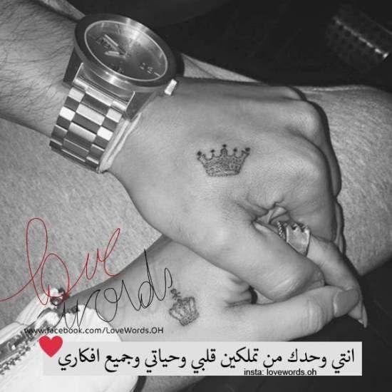 اجمل صور وصور حب مكتوب عليها عبارات رومانسية وكلام حب موقع مصري Couples Tattoo Designs Couple Tattoos Couple Tattoos Unique