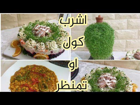 تصفية الماء بالطريقة طبيعية او سلطة روووعة منظر او مذاق وجبة غداء صحية ديال زمان Youtube Food Grains Rice