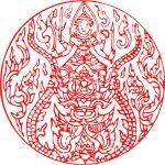 Garuda Seal of Siam (Ancient)
