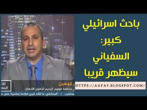 باحث إسرائيلي كبير يتنبأ بظهور السفياني واغتيال قاسم سليماني قريبا Youtube Pandora Screenshot Weather Screenshot