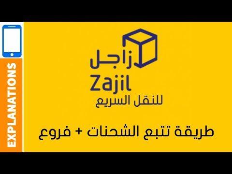 زاجل للنقل السريع تتبع شحنتك والفروع Zajil Express Tracking 2019 Https Ift Tt 2kwap59 زاجل تتبع شحنتك Zaji Tech Company Logos Howto Make It Yourself