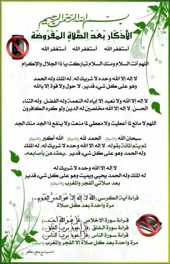 الأذكار بعد الصلوات المفروضة دعاء Islamic Quotes Quran Islamic Quotes Quotes