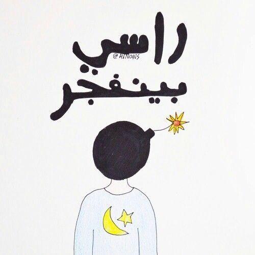 صداع Drawing Quotes Funny Arabic Quotes Abstract Line Art