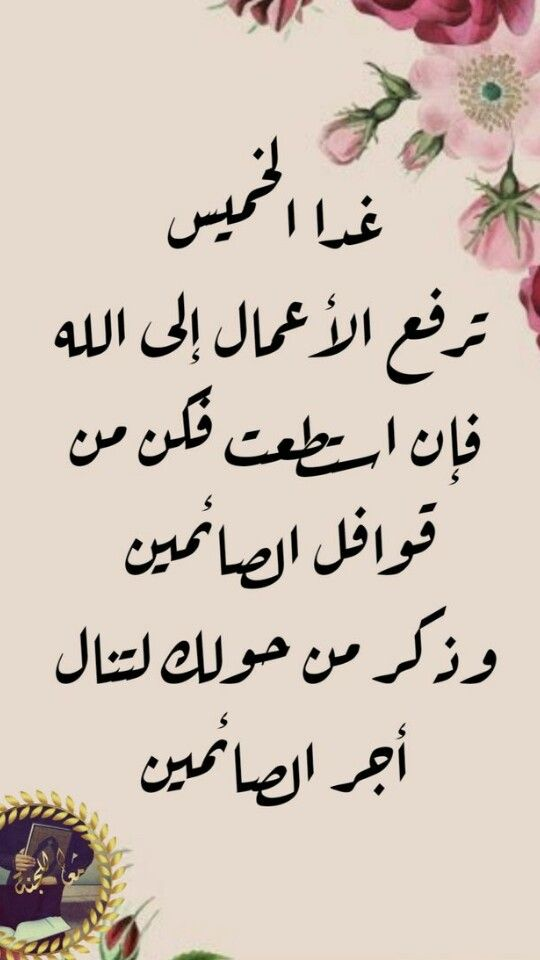 Pin By صل على النبي On صباحات ومسائات Calligraphy Arabic Calligraphy Arabic