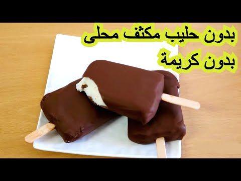 آيس كريم بدون كريمة خفق I ايس كريم بدون حليب مكثف محلى Youtube Desserts Food Ice Cream