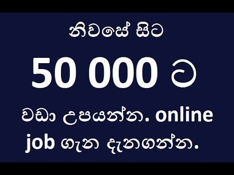 Earn More Than 50 000 Rupees Online Job Solutions Sri Lanka Online Jobs Online Solutions