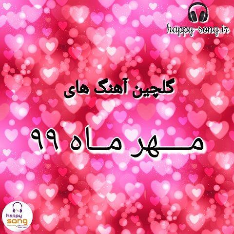 دانلود بهترین آهنگ های مهر ماه ۹۹ گلچین آهنگ مهر ماه ۹۹ Happy Song Afghan Songs Best Songs