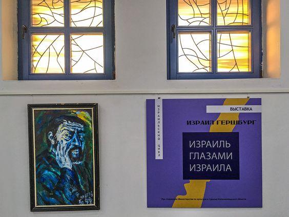 Автопортрет художника на выставке в новой синагоге Калининграда. Фото Жени Шведы