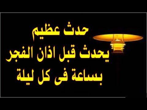 ما هو الحدث العظيم الذى يحدث كل ليلة قبل الفجر بساعة Arabic Calligraphy Calligraphy
