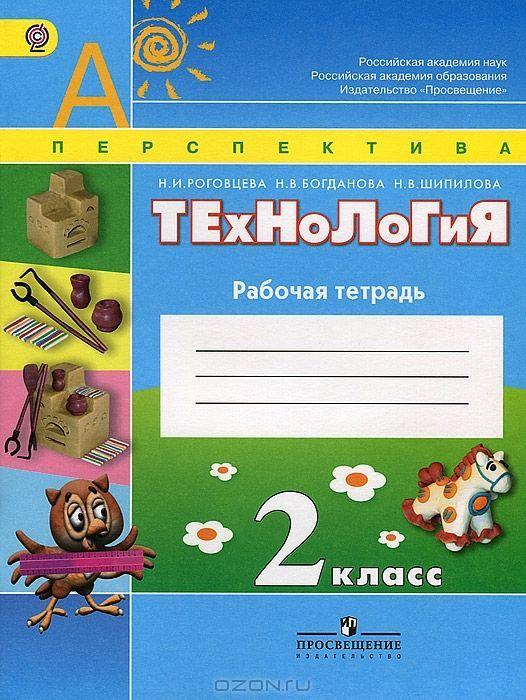 Гдз по русскому 4 класс рамзаева 1 часть скачать бесплатно и без регистрации