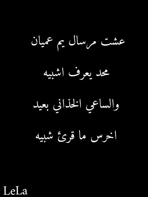 Pin By انـفـال ألاسـد On الاقتباسات Arabic Words Arabic Quotes Quotes