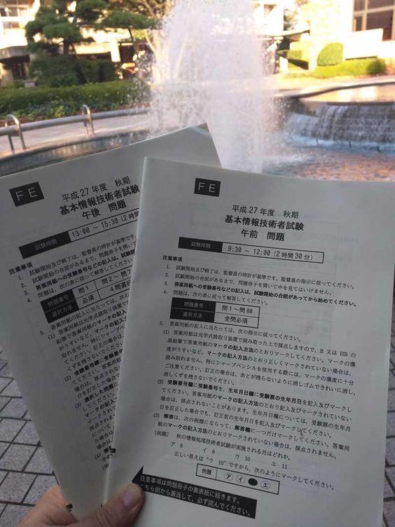 午前試験と午後試験の問題冊子を大学図書館前の噴水をバックに|平成27年度 秋期 情報処理技術者試験を受験してきました@千葉商科大学|高橋典幸ブログ