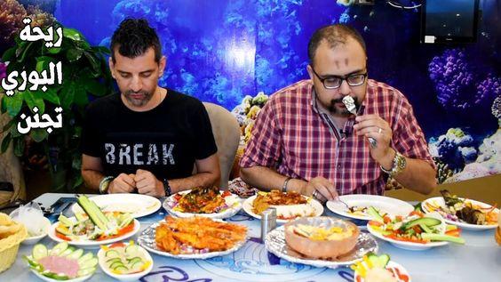 السمك البوري أتحول وطعمه في سر يعقد في مطعم الحوت الأزرق أكل شو Food Desserts Cake