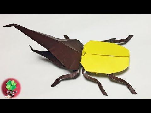 昆虫の折り紙 リアル ヘラクレスオオカブトの折り方 難しいけどかっこいい Fukuoriroom Youtube 折り紙 折り紙 昆虫 カブトムシ 折り紙