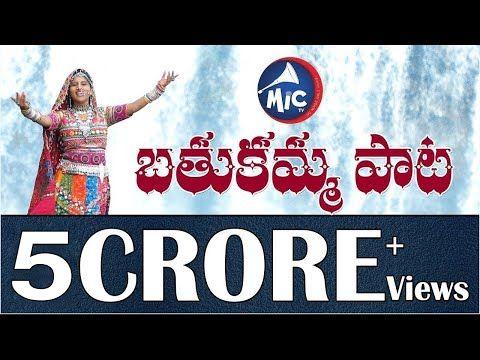 Latest Bathukamma Song By Mangli Saketh Presented By Mictv Youtube Folk Song Lyrics Songs Latest Dj Songs