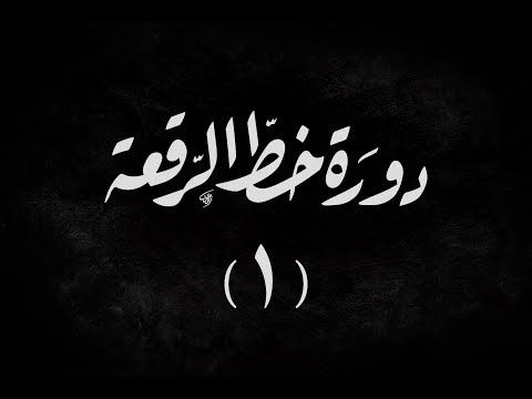 دورة تعليم خط الرقعة الدرس الأول لماذا البداية بخط الرقعة مقدمة هامة Youtube Islamic Calligraphy Calligraphy Art Arabic Calligraphy Art