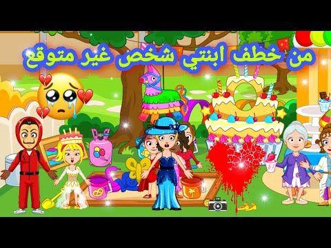 خاطف ابنتي شخص غير متوقع ماي تاون My Town Youtube Mario Characters Character Princess Peach