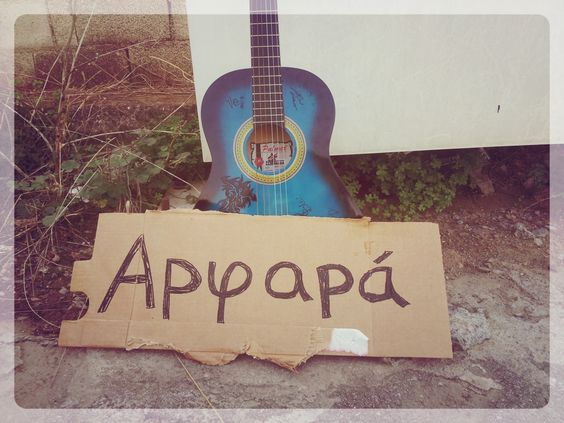#Hitchhiking in #Greece, hoping that playing #guitar will help! / Autostop en Grèce, espérant que jouer de la guitare aidera! [-> Les articles ici : http://www.histoiresdetongs.com/autostop/]