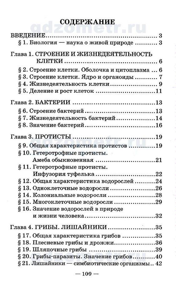 Учебник истории 9 класс с.а осмоловский