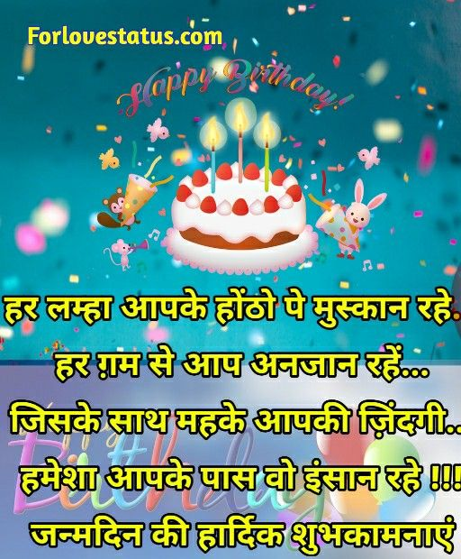 Happy Birthday Sister Images In Hindi Birthday Status In Hindi Sister Birthday Happy Birthday Status Birthday Images Hd Happy Birthday Sister