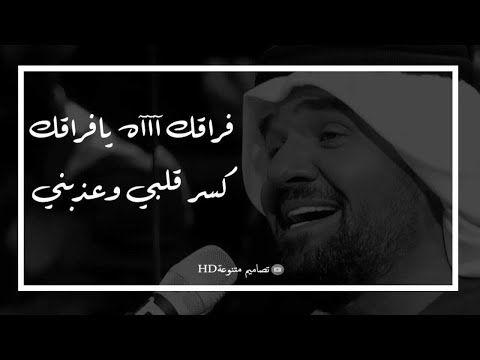 Youtube حسين الجسمي فراقك اه ياقراقك يغنيها الجمهور Youtube Incoming Call Screenshot