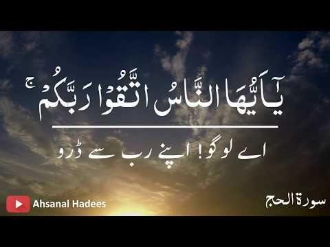 Quran Urdu Whatsapp Status Urdu Whatsapp Status Urdu Islamic Whatsapp Status Ahsanal Hadees Youtube In 2021 Quran Urdu Quran Urdu Translation Urdu