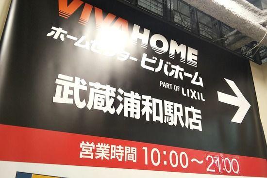 衝撃 ビバホーム武蔵浦和駅店が7月5日 日 閉店 跡地はドンキホーテ 浦和裏日記 さいたま市の地域ブログ ビバホーム さいたま ブログ