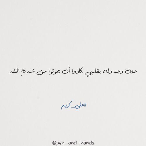 صور عن الحقد والكراهية عبارات عن الكراهيه والحقد مكتوبة علي صور صور عالية الجودة Math Arabic Calligraphy