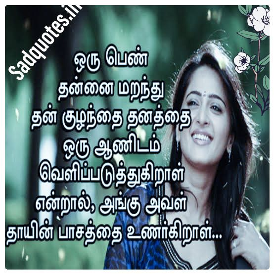 Love Quotes In Tamil For Husband And Love Quotes In Tamil Available Here Tamil Love Quotes Best Friend Quotes For Guys Love Husband Quotes Here is a big collection of love quotes for wife from husband that will help you to tell her how much you love your wife. love quotes in tamil for husband and