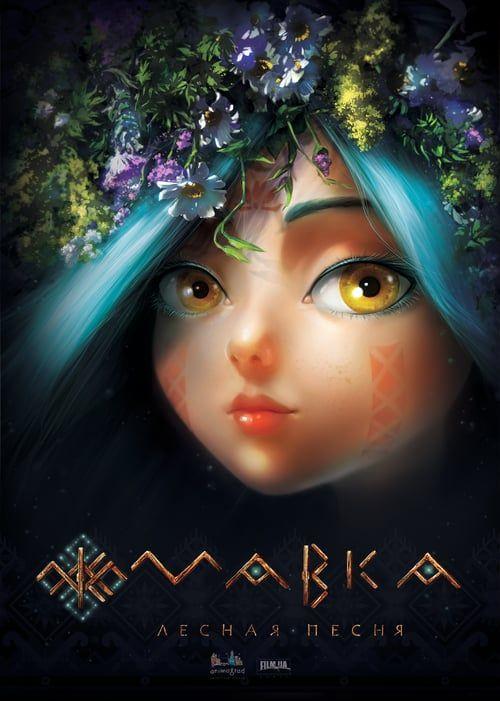 Mavka The Forest Song P E L I C U L A Completa 2017 En Espanol Latino Mavka Theforestsong Movie Fullmovi Beautiful Fantasy Art Cartoon Movies Cute Art