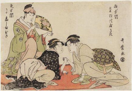 Arm-wrestling (Ude-zumô): Champion of the West, Naniwaya Okita of Asakusa (Nishi no kata, seki, Asakusa Naniwaya Kita), by Kitagawa Utamaro (1794), ᔥ ukiyo-e.org