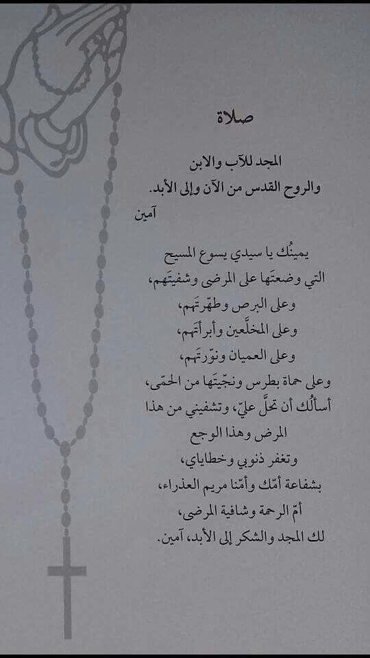 Pin By Elham Saliba On Prayer Life Quotes Words Prayers