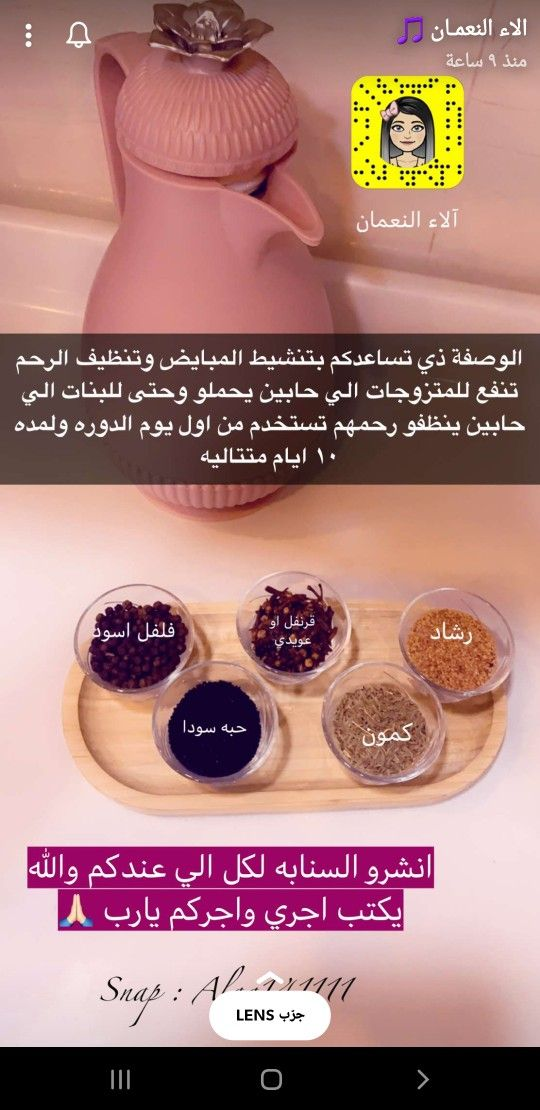 Pin By Reem On خلطات Pretty Skin Care Beauty Tips For Glowing Skin Beauty Skin Care Routine