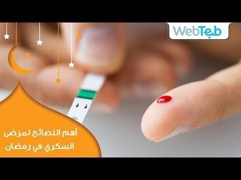 أهم النصائح لمرضى السكري في رمضان ويب طب Usb Flash Drive Flash Drive Usb