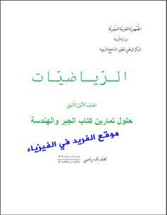 تحميل حل كتاب الجبر والهندسة ـ رياضيات الصف العاشر ـ سوريا Pdf Books Free Download Pdf Pdf Books Research Pdf