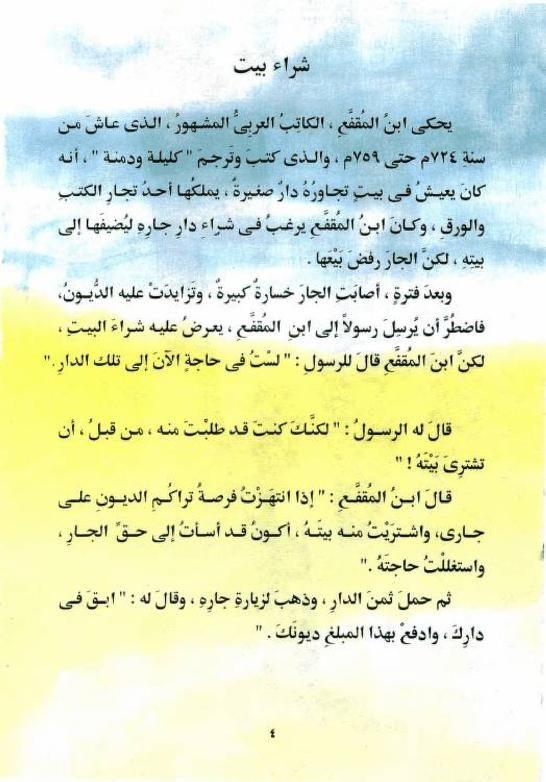 المطالعة المبهجة زهرات من الوادي الخصيب Teach Arabic Arabic Language Learning Arabic