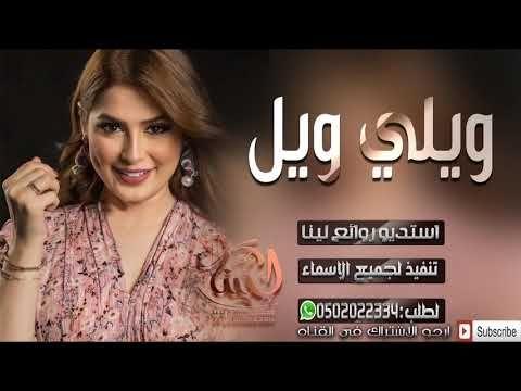شيلات حماسية رقص ويلي ويل شيله باسم ام فهد Youtube Music The Originals