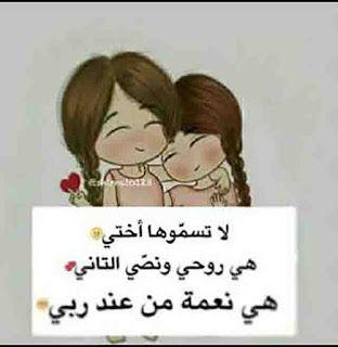 صور عن الاخت Fun Quotes Funny Wonder Quotes Beautiful Arabic Words