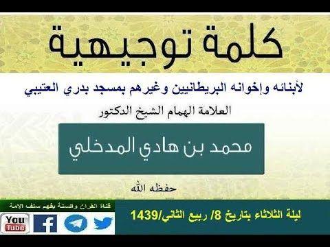مدونة عادل بن عمار دغمان الخنشلي كلمة الشيخ محمد بن هادي لأبنائه وإخوانه البريطاني Blog Blog Posts Post