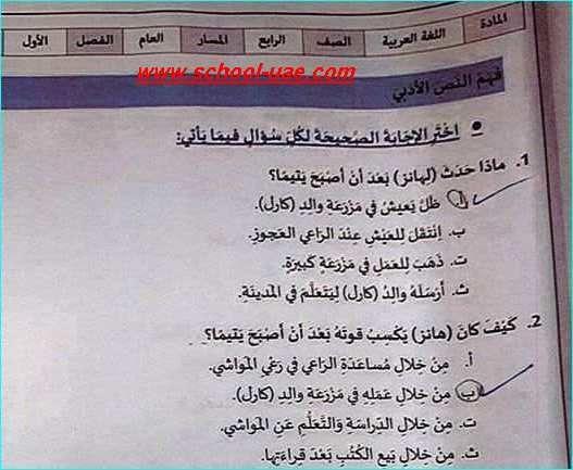 حل الامتحان الوزارى مادة اللغة العربية للصف الرابع الفصل الدراسى الأول 2019 2020 Exam School Answers