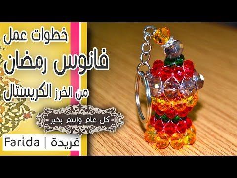 تعليم اكسسوارات بنات هاند ميد خطوات عمل ميدالية فانوس رمضان بالكريستال الزجاج Crochet Jewelry Beaded Rings Bead Art