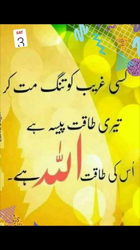 Pin By Murtaza Gill On People Quotes Mr People Quotes Arabic