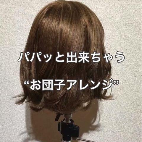 不器用 ヘアアレンジ おしゃれまとめの人気アイデア Pinterest Miku