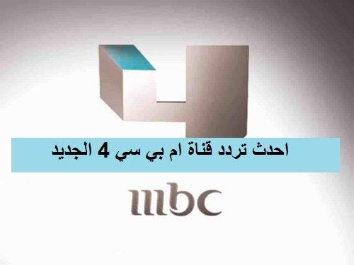 تحديث يومي تردد قناة Mbc4 الجديد 2019 شاهد جدول برامج اليوم 9