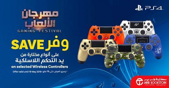 عروض جرير مهرجان الالعاب في شهر رمضان 1440 Wireless Controller Wireless Offer