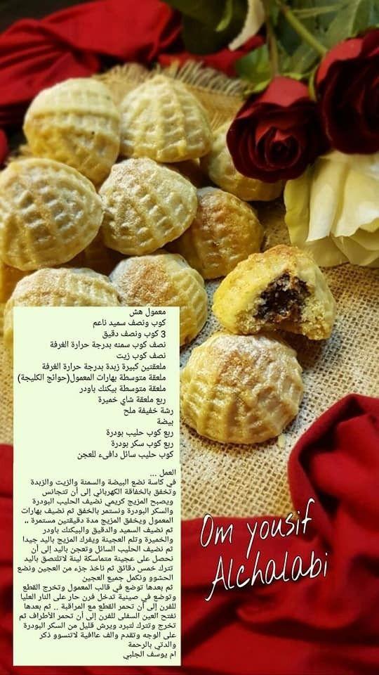Pin By Sousou Sousou On اكل Food Recipes Arabic Food